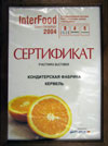 Lavash-line.ru:  interfood2004certif